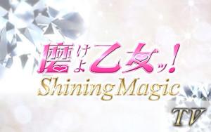 磨けよ乙女 Shining Magic