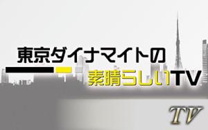 東京ダイナマイトの素晴らしいTV