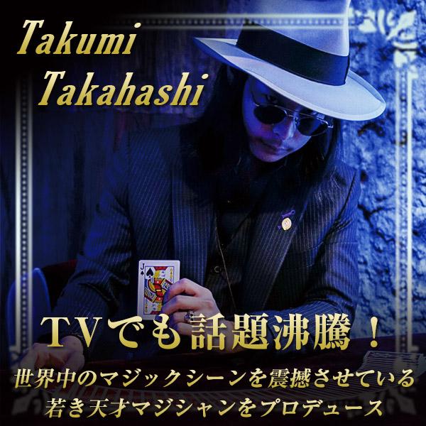 高橋 匠 Takumi Takahashi